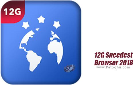 دانلود 12G Speedest Browser 2018 برای اندروید