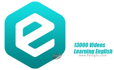 دانلود 13000 Videos Learning English برای اندروید