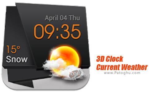 دانلود 3D Clock Current Weather برای اندروید