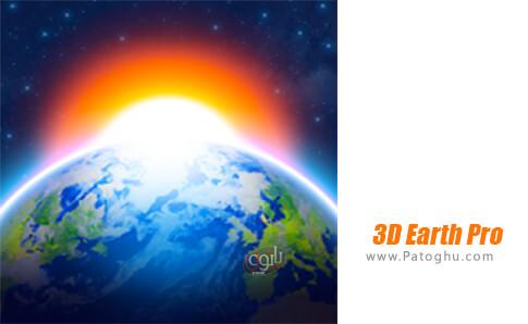 دانلود 3D Earth Pro برای اندروید
