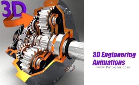 دانلود 3D Engineering Animations برای اندروید