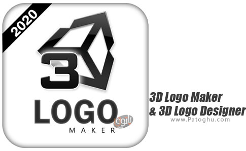 دانلود 3D Logo Maker برای اندروید