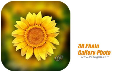 دانلود 3D Photo Gallery Photo برای اندروید