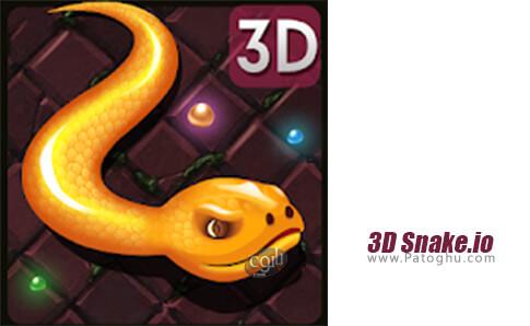 دانلود 3D Snake برای اندروید