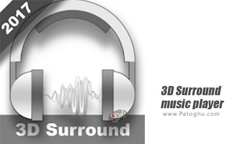 دانلود 3D Surround Music Player برای اندروید