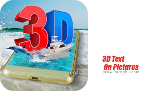 دانلود 3D Text On Pictures برای اندروید