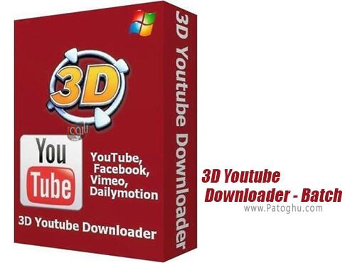 دانلود 3D Youtube Downloader برای ویندوز