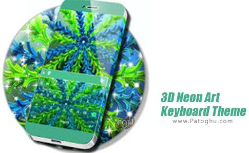 دانلود 3d neon art keyboard theme برای اندروید