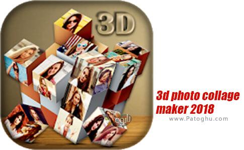 دانلود 3d photo collage maker 2018 برای اندروید