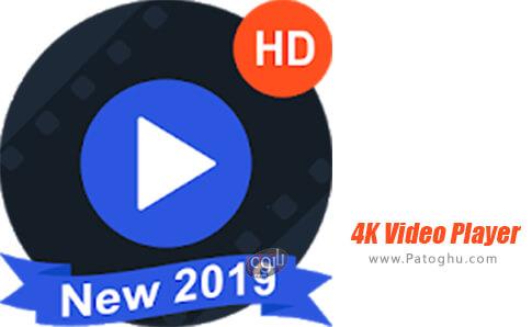 دانلود 4K Video Player برای اندروید