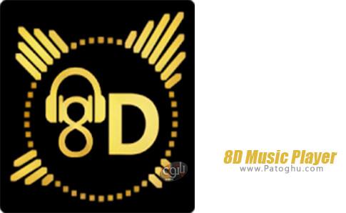 دانلود 8D Music Player برای اندروید