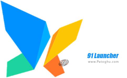دانلود 91 Launcher برای اندروید