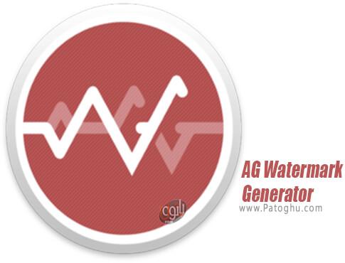 دانلود AG Watermark Generator برای ویندوز