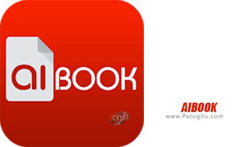 دانلود AIBOOK برای اندروید
