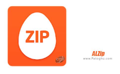 دانلود ALZip برای اندروید