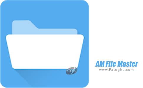 دانلود AM File Master برای اندروید