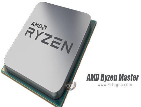 دانلود AMD Ryzen Master برای ویندوز