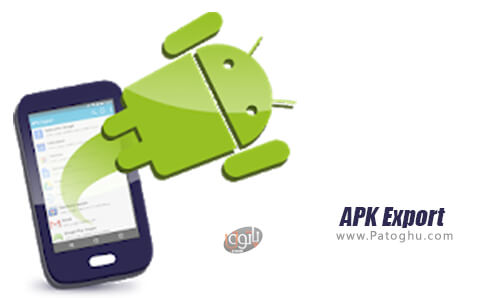 دانلود APK Export برای اندروید
