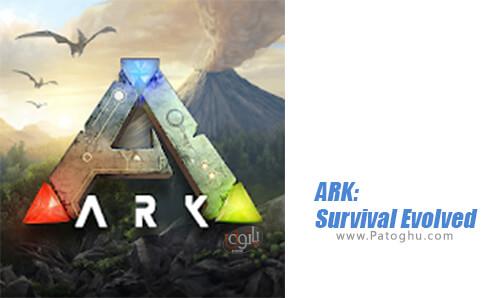 دانلود ARK Survival Evolved برای اندروید