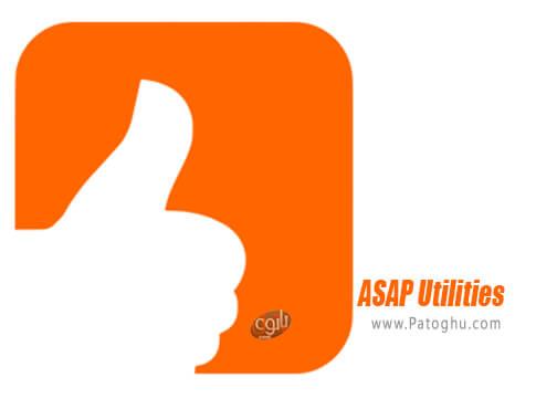 دانلود ASAP Utilities برای ویندوز