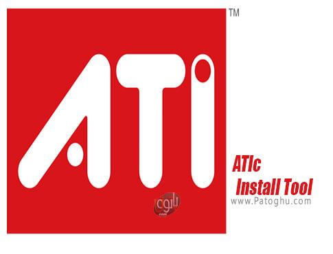 دانلود ATIc Install Tool برای ویندوز