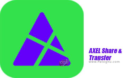 دانلود AXEL – Share & Transfer برای اندروید