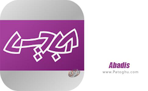 دانلود Abadis برای اندروید