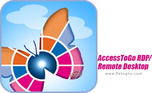دانلود AccessToGo RDP برای اندروید