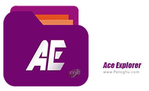 دانلود Ace Explorer برای اندروید