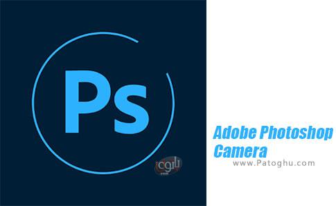 دانلود Adobe Photoshop Camera برای اندروید