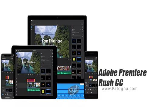 دانلود Adobe Premiere Rush CC برای ویندوز
