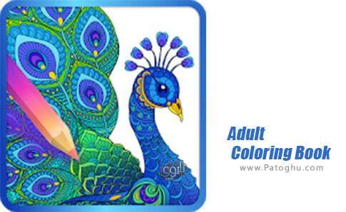 دانلود Adult Coloring Book برای اندروید