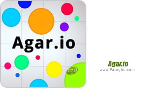 دانلود Agar io برای اندروید