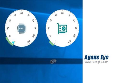 دانلود Agaue Eye برای ویندوز