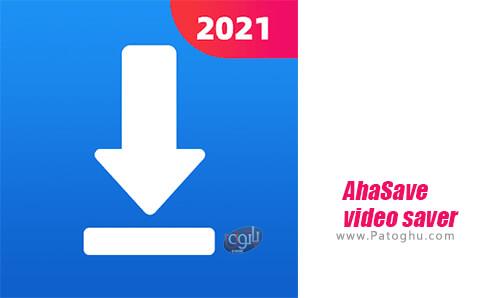 دانلود AhaSave video saver برای اندروید