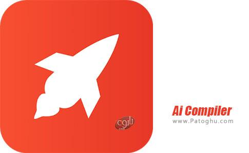 دانلود Ai Compiler برای اندروید