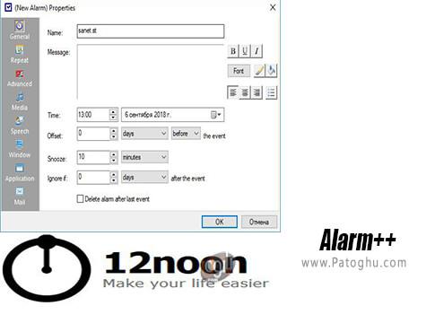 دانلود Alarm++ برای ویندوز