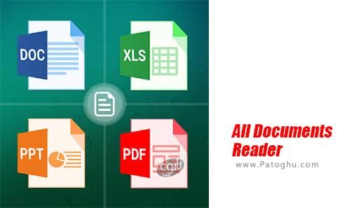 دانلود All Documents Reader برای اندروید