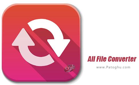 دانلود All File Converter برای اندروید