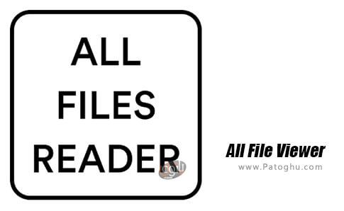 دانلود All File Viewer برای اندروید