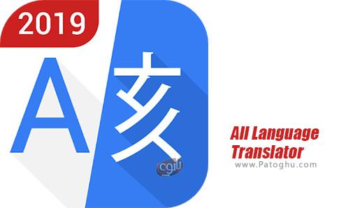 دانلود All Language Translator برای اندروید