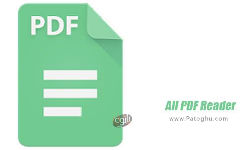 دانلود All PDF Reader, PDF Converter & PDF Tools برای اندروید
