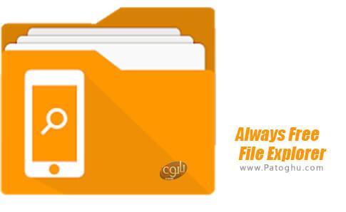 دانلود Always Free File Explorer برای اندروید