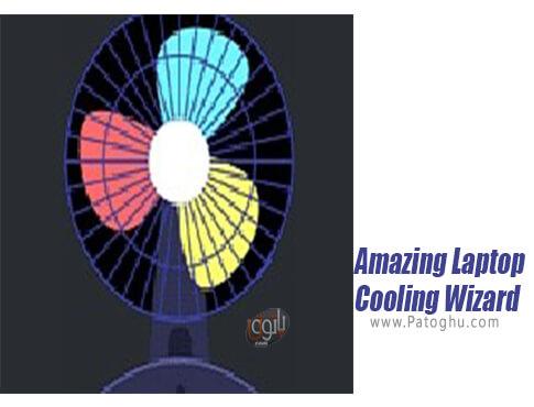 دانلود Amazing Laptop Cooling Wizard برای ویندوز