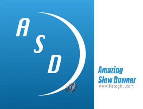 دانلود Amazing Slow Downer برای ویندوز