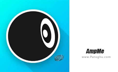 دانلود AmpMe برای اندروید