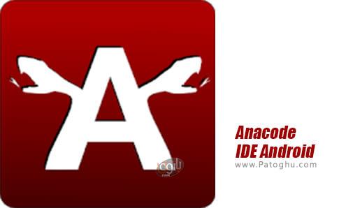 دانلود Anacode IDE Android برای اندروید