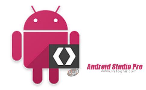 دانلود Android Studio Pro برای اندروید