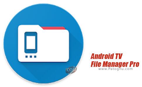 دانلود Android TV File Manager Pro برای اندروید