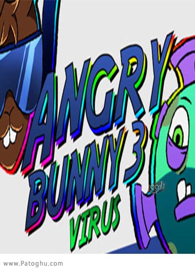 دانلود 3 Angry Bunny برای ویندوز